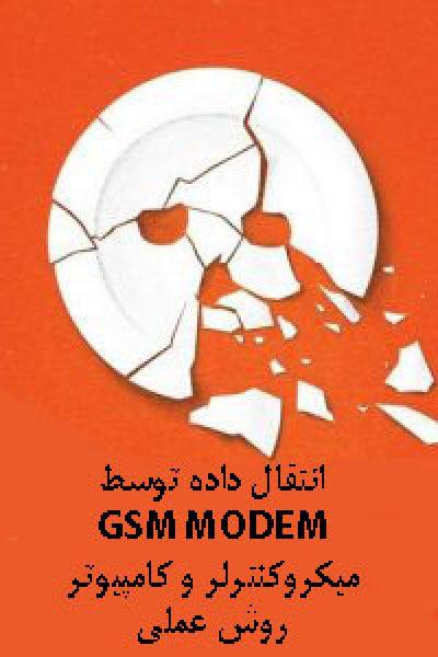 انتقال داده با GSM MODEM