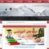 سایت سازمانی